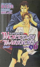 Workday warriors(6 下)