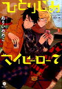 ひとりじめマイヒーロー(7) (IDコミックス gateauコミックス) [ ありいめめこ ]