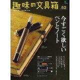 趣味の文具箱(vol.52) 特集:今すごく欲しいペンとノート (エイムック)