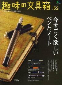 趣味の文具箱(vol.52) 文房具を愛し、人生を楽しむ本。 特集:今すごく欲しいペンとノート (エイムック)