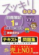 スッキリわかる日商簿記1級 商業簿記・会計学1 損益会計編 第7版