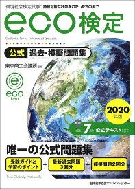 2020年版 環境社会検定試験eco検定公式過去・摸擬問題集 [ 東京商工会議所 ]