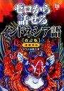 CD付ゼロから話せるインドネシア語(改訂版) [ ホラス由美子 ]