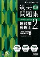 合格するための過去問題集建設業経理士2級('17年3月・9月検定対策)第7版
