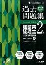 合格するための過去問題集建設業経理士2級('17年3月・9月検定対策)第7版 (よくわかる簿記シリーズ) [ TAC株式会社 ]