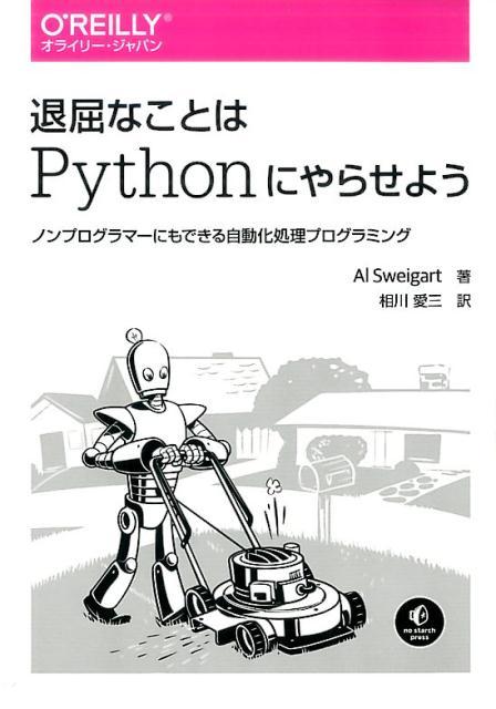 退屈なことはPythonにやらせよう ノンプログラマーにもできる自動化処理プログラミング [ Al Sweigart ]