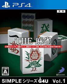 SIMPLEシリーズG4U Vol.1 THE 麻雀