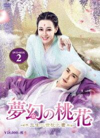 夢幻の桃花~三生三世枕上書~ DVD-BOX2 [ ディラン・クォ ]