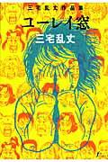 【謝恩価格本】ユーレイ窓 三宅乱丈作品集