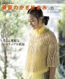 春夏のかぎ針あみ(vol.20)