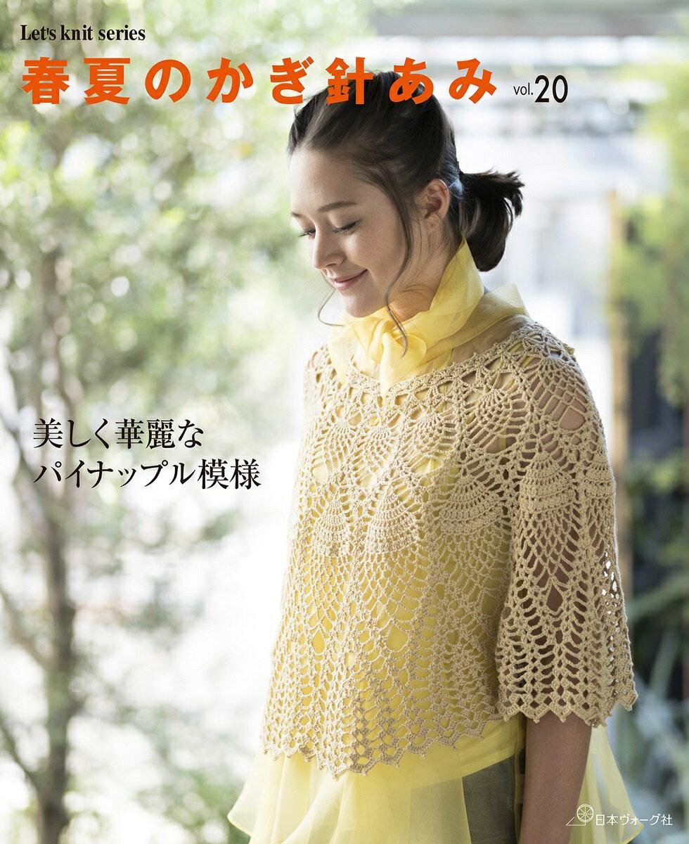 春夏のかぎ針あみ(vol.20) 美しく華麗なパイナップル模様 (Let's knit series)