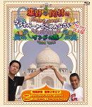 東野・岡村のプライベートでごめんなさい・・・ インドの旅 プレミアム完全版 【Blu-ray】