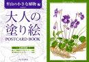 大人の塗り絵POSTCARD BOOK(里山の小さな植物編)