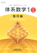 四訂版 中高一貫教育をサポートする体系数学1幾何編[中学1,四訂版
