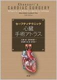 セーフティテクニック心臓手術アトラス原書第5版