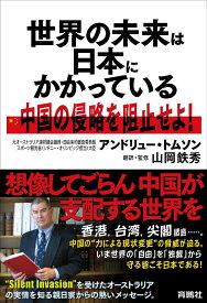 世界の未来は日本にかかっている 中国の侵略を阻止せよ! [ アンドリュー・トムソン ]