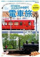 東海から行く電車旅