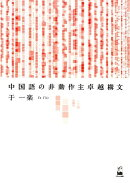 中国語の非動作主卓越構文