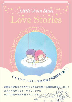 Little Twin Stars Love Stories