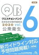 クエスチョン・バンク 医師国家試験問題解説 2020(vol.6)