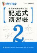実用数学技能検定記述式演習帳 数学検定2級