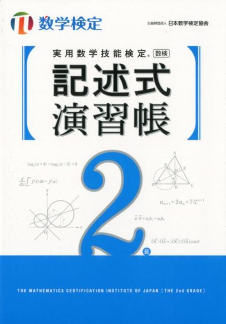 実用数学技能検定記述式演習帳 数学検定2級 [ 日本数学検定協会 ]