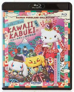 KAWAII KABUKI ハローキティ一座の桃太郎【Blu-ray】