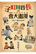 長谷川町子の漫畫大會