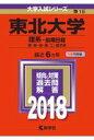 東北大学(理系ー前期日程)(2018) (大学入試シリーズ)