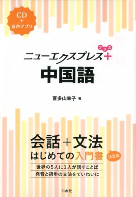 ニューエクスプレスプラス 中国語《CD付》 [ 喜多山 幸子 ]