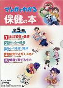 マンガでわかる保健の本(全5巻)