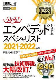情報処理教科書 エンベデッドシステムスペシャリスト 2021~2022年版 (EXAMPRESS) [ 牧 隆史 ]