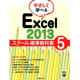 やさしく学べるExcel 2013スクール標準教科書(5)