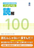 ハイレベル読解100