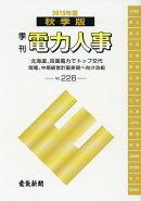 季刊電力人事(No.228(2019秋季版))