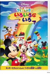 ミッキーマウス クラブハウス/いろいろな いろ【Dis...