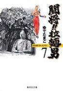 闘将!!拉麺男(ラーメンマン)(7)