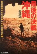 最後の決戦沖縄