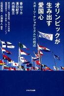 オリンピックが生み出す愛国心