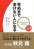 【バーゲン本】死ぬまで老けない人になるーアンチエイジングの新常識50