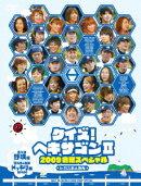 クイズ!ヘキサゴン2 2009合宿スペシャル