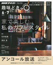 家で楽しむ 私のカフェスタイル (趣味どきっ! シュミドキッ) [ 石井 佳苗 ]