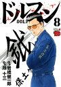 ドルフィン(8) (チャンピオンREDコミックス) [ 岩橋健一郎 ]