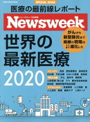 世界の最新医療(2020)