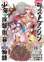 たとえばラストダンジョン前の村の少年が序盤の街で暮らすような物語(2) (ガンガンコミックス ONLINE) [ サトウ…