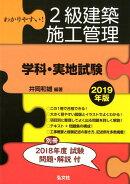 わかりやすい!2級建築施工管理学科・実地試験(2019年版)
