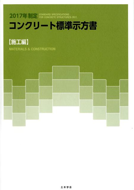 コンクリート標準示方書 施工編(2017年制定) [ 土木学会 ]