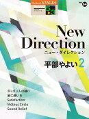 STAGEA パーソナル 5〜3級 Vol.54 平部やよい2 「New Direction」(ニュー・ダイレクション)
