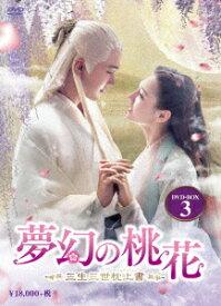 夢幻の桃花~三生三世枕上書~ DVD-BOX3 [ ディリラバ ]