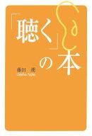 「聴く」の本
